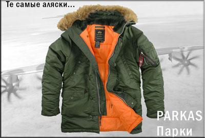 мужские женские детские зимние куртки